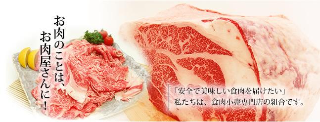 大阪府食肉生活衛生同業組合